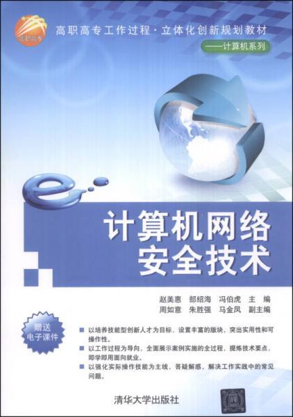 计算机网络安全技术/高职高专工作过程·立体化创新规划教材·计算机系列