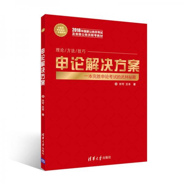 申论解决方案(公务员考试高分一本通系列)