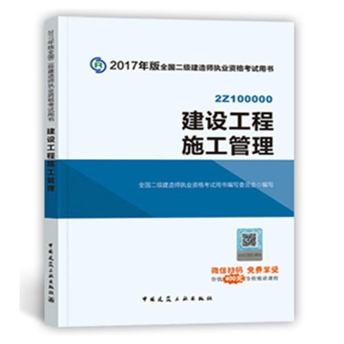 二级建造师 2018教材 2018全国二级建造师执业资格考试用书建设工程施工管理