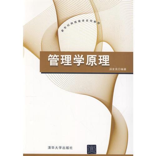 管理学原理(新世纪网络教育系列教材)