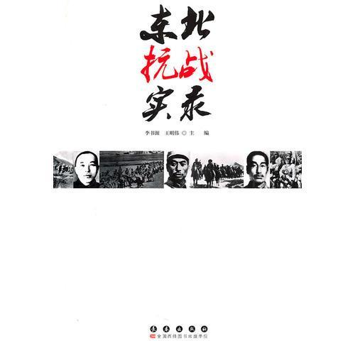 东北抗战实录(修)