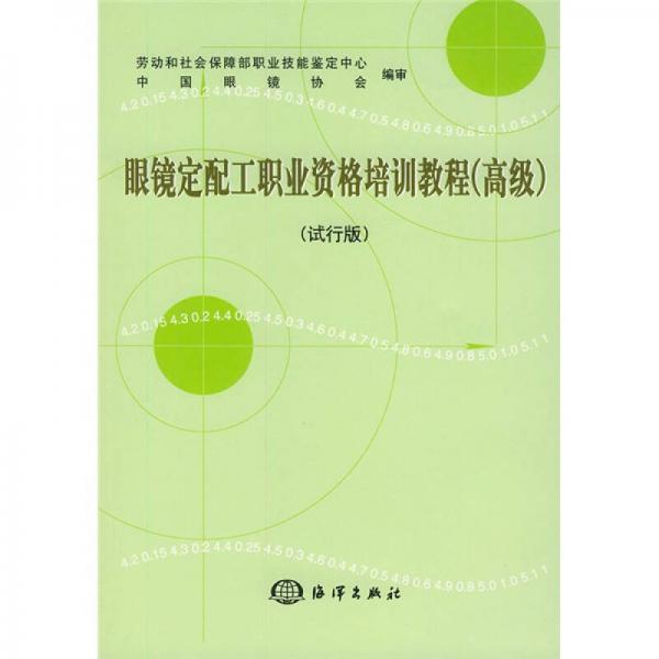 眼镜定配工职业资格培训教程(高级)