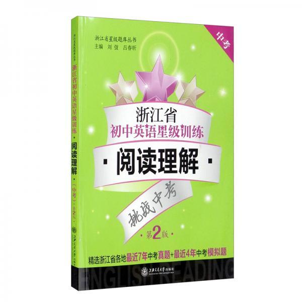 浙江省初中英语星级训练:阅读理解(中考)(第2版)