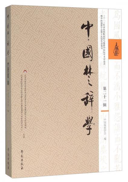 中国楚辞学(第二十一辑)