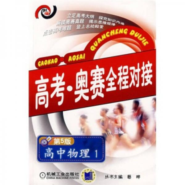 高考奥赛全程对接:高中物理1(第5版)