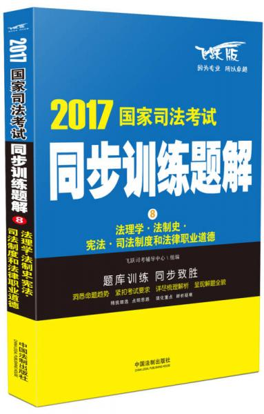 2017国家司法考试同步训练题解8:法理学·法制史·宪法·司法制度和法律职业道德
