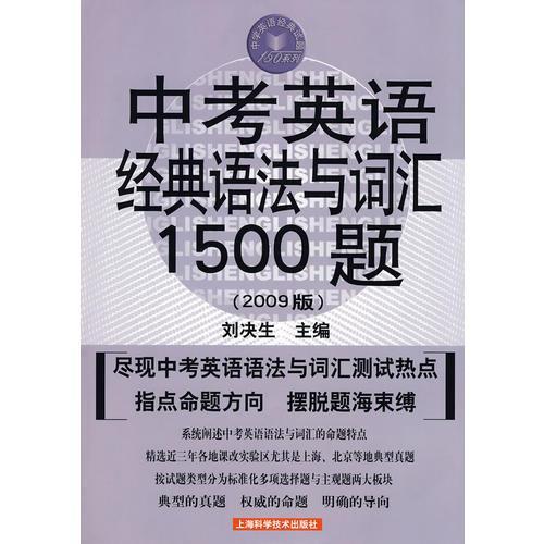 中考英语经典语法与词汇1500题