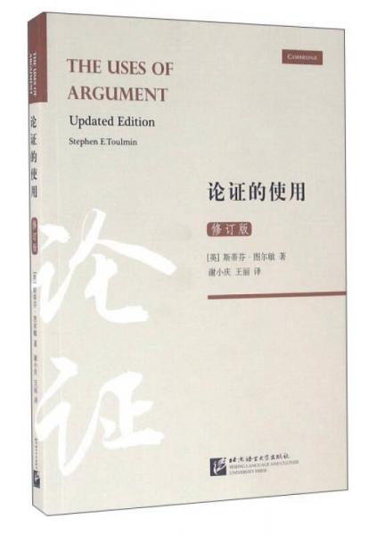 论证的使用(修订版)