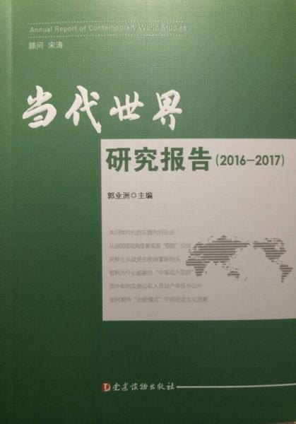 当代世界研究报告(2016—2017)