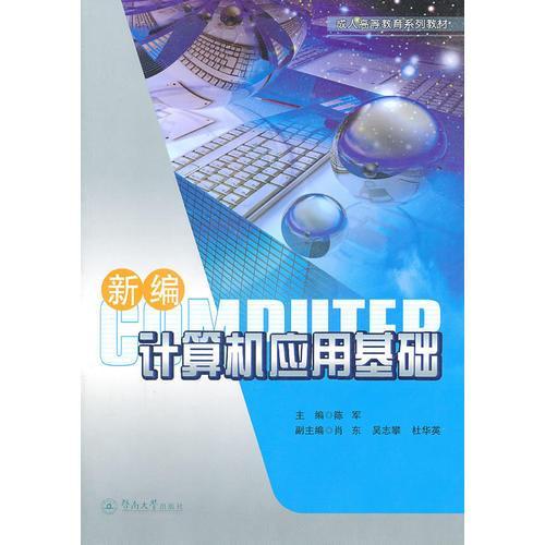 新编计算机应用基础(成人高等教育系列教材)