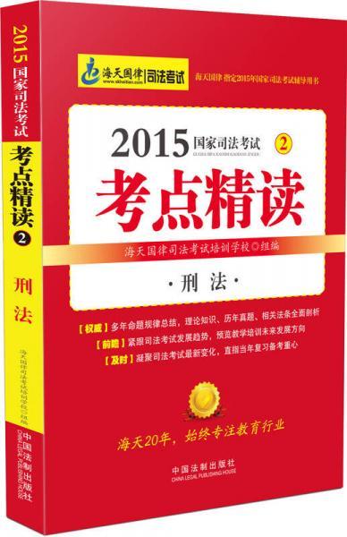2015国家司法考试考点精读:刑法