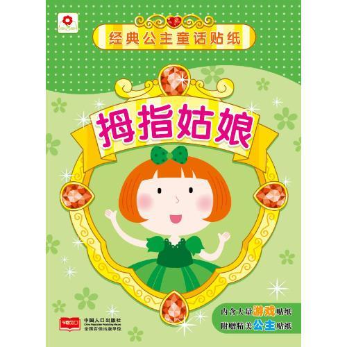 经典公主童话贴纸拇指姑娘