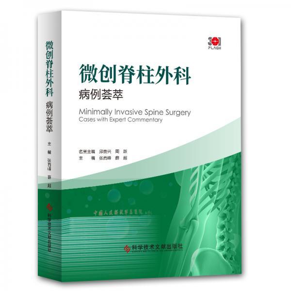 微创脊柱外科病例荟萃