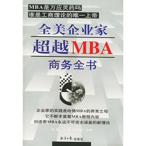 全美企业家超越MBA商务全书  上下
