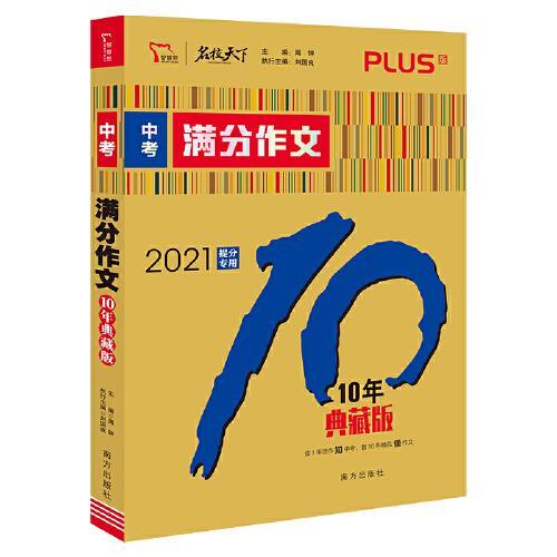 中考满分作文 10年典藏版 2021备考提分专用 智慧熊图书