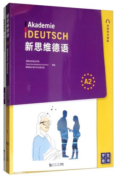 新思维德语A2+练习册(套装全2册)