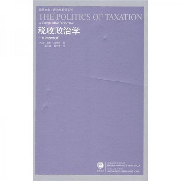 税收政治学