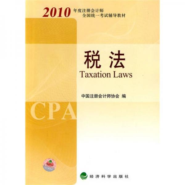 2010年度注册会计师全国统一考试辅导教材:税法