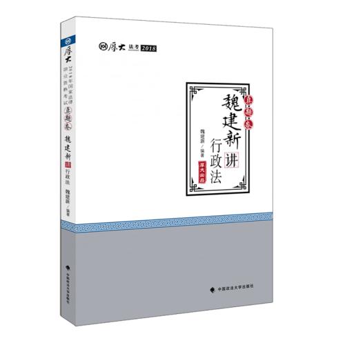 厚大讲义·真题卷·魏建新讲行政法
