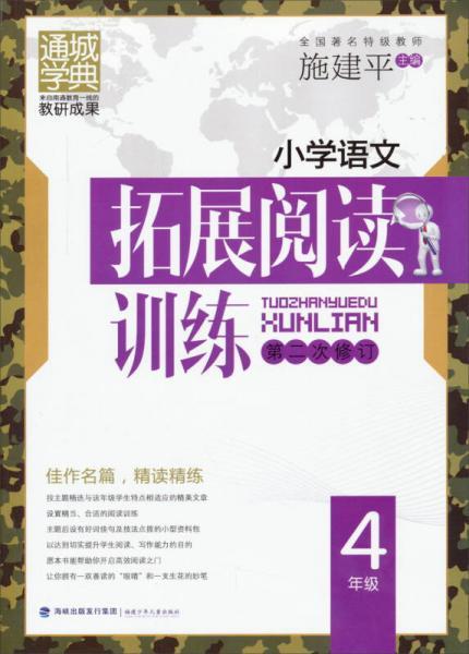小学语文拓展阅读训练:4年级(第2次修订)
