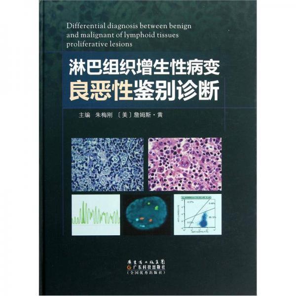 淋巴组织增生性病变良恶性鉴别诊断