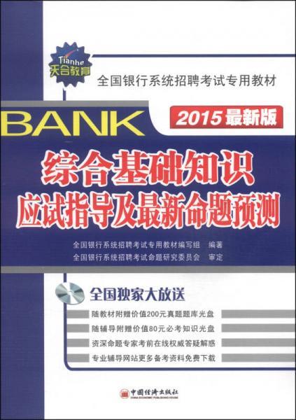 天合教育·全国银行系统招聘考试专用教材:综合基础知识应试指导及最新命题预测