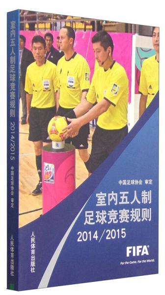室内五人制足球竞赛规则(2014/2015)