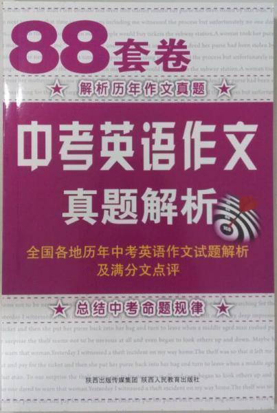88套卷中考英语作文真题解析