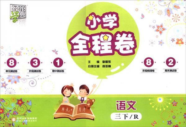 经纶学典 小学全程卷:语文(三年级下 R版)