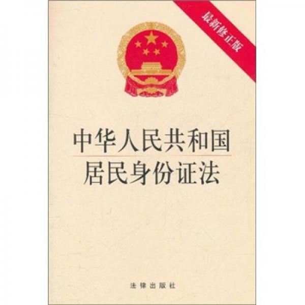 中华人民共和国居民身份证法(最新修正版)