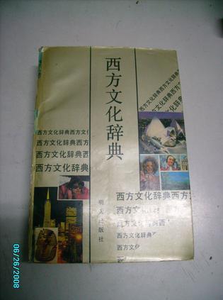 西方文化辞典
