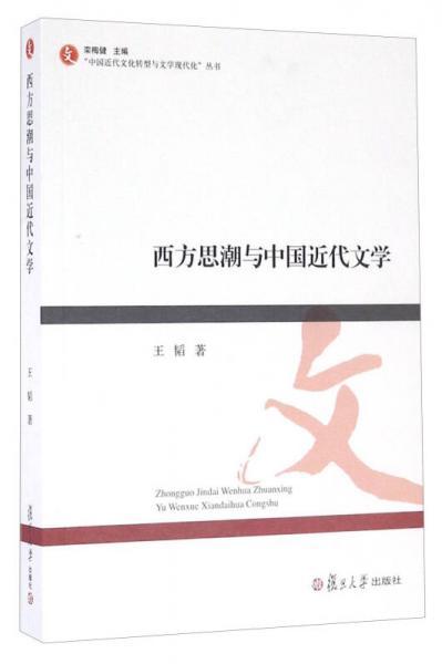 西方思潮与中国近代文学