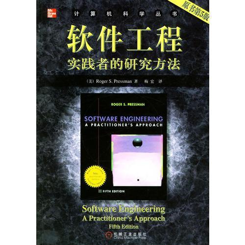 软件工程:实践者的研究方法(原书第 5 版)
