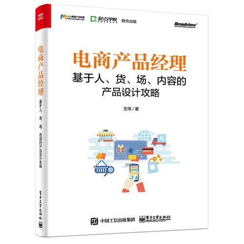 电商产品经理:基于人、货、场、内容的产品设计攻略
