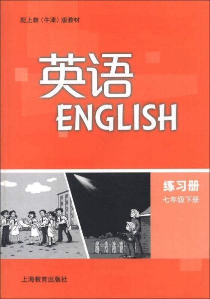 英语:练习册(7年级下册)(配上教·牛津版教材)