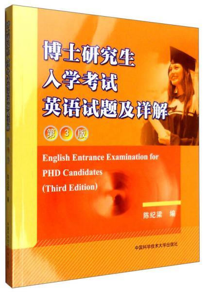 博士研究生入学考试英语试题及详解(第3版)