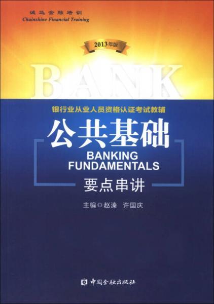 银行业从业人员资格认证考试教辅:公共基础要点串讲(2013年版)