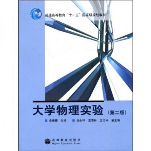 """普通高等教育""""十一五""""国家级规划教材:大学物理实验(第2版)"""