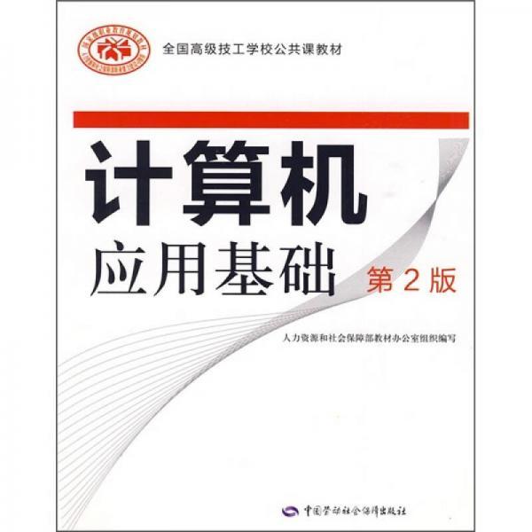 全国高级技工学校公共课教材:计算机应用基础(第2版)