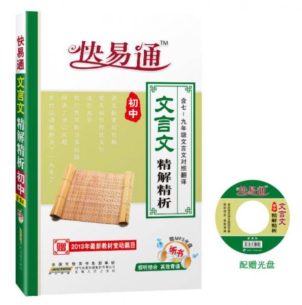 星火英语·快易通:初中文言文精解精析(新课标)(2014)