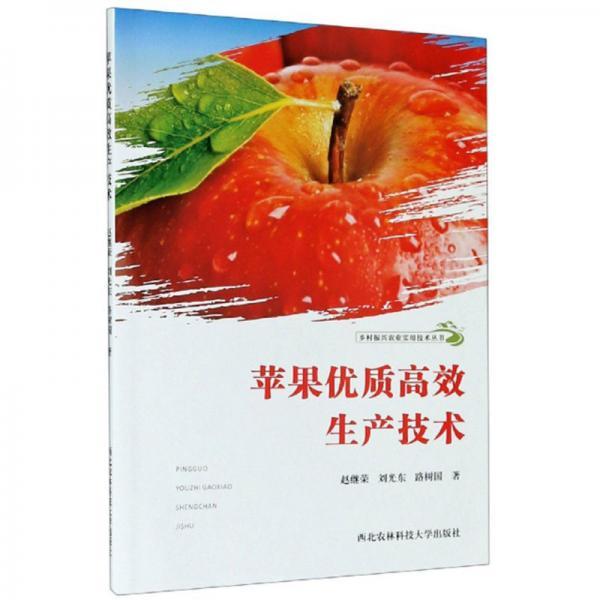 苹果优质高效生产技术/乡村振兴农业实用技术丛书