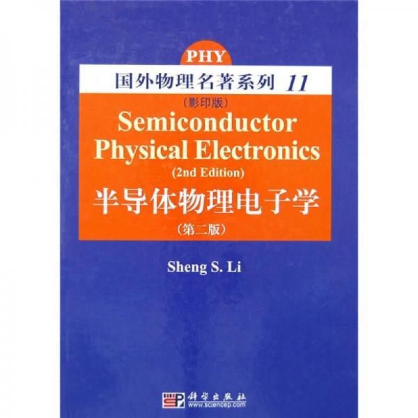 半导体物理电子学(第2版 影印)
