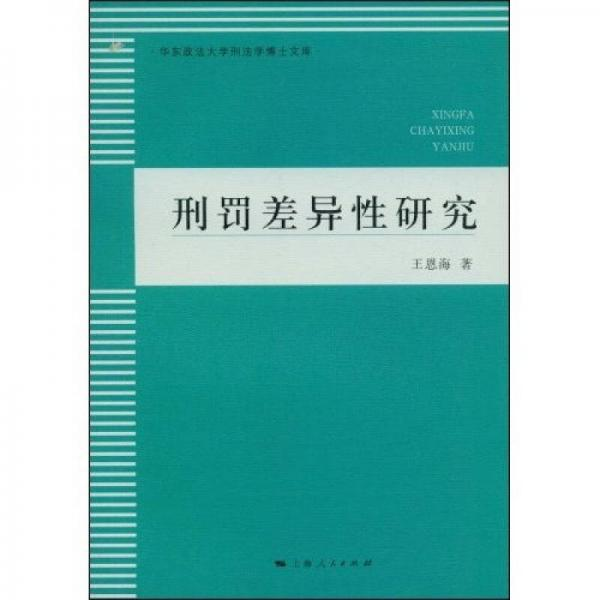 刑罚差异性研究(华东政法大学刑法学博士文库)