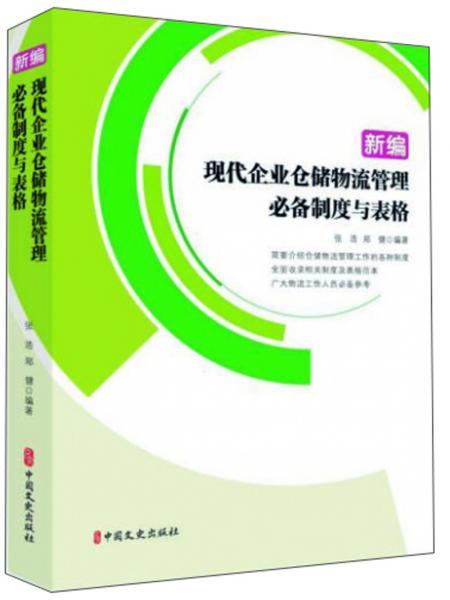 新编现代企业仓储物流管理必备制度与表格