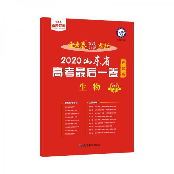 天星教育山东省高考最后一卷(押题卷)生物(2020高考适用)