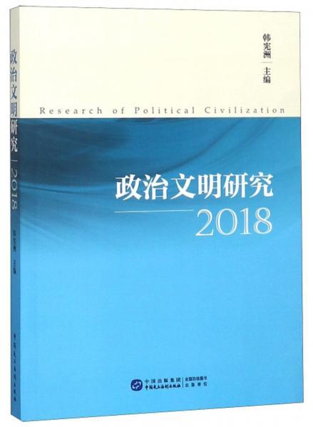 政治文明研究(2018)
