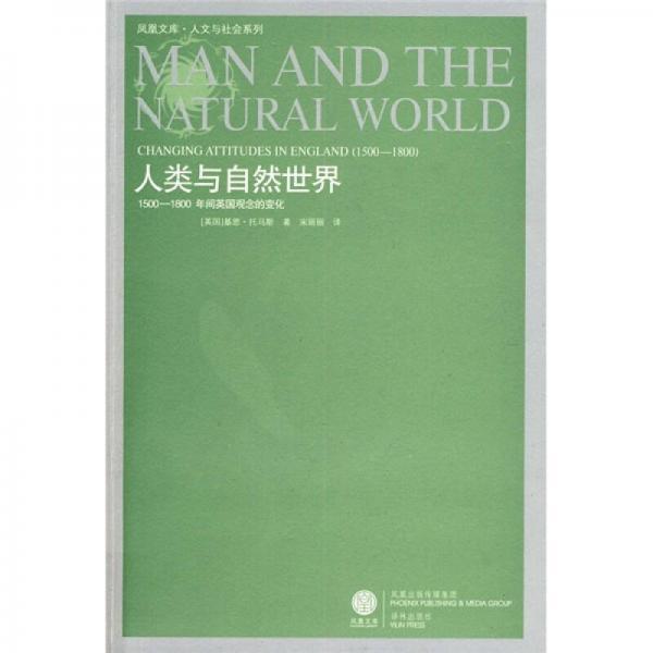 人类与自然世界