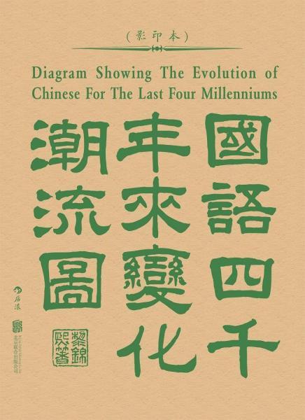 國語四千年來變化潮流圖(影印本)