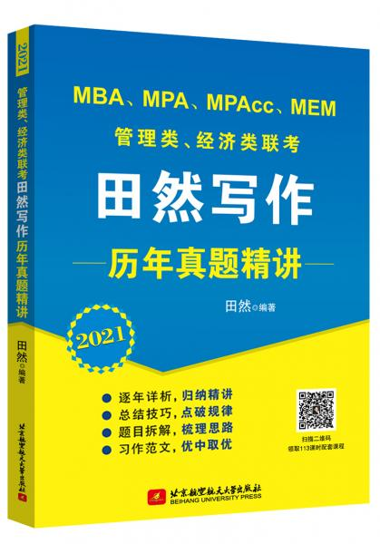 2021MBA、MPA、MPAcc、MEM管理类、经济类联考田然写作历年真题精讲