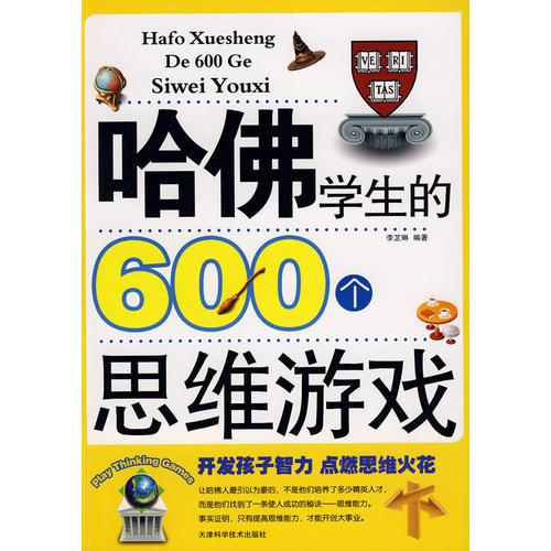 哈佛学生的600个思维游戏